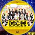 乃木坂工事中(DVD凡用3)