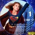 スーパーガール dvd1