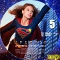 スーパーガール dvd5