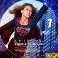 スーパーガール dvd7