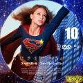 スーパーガール dvd10