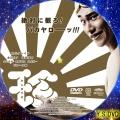 珍遊記 dvd2