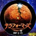 テラフォーマーズ 映画版 dvd2