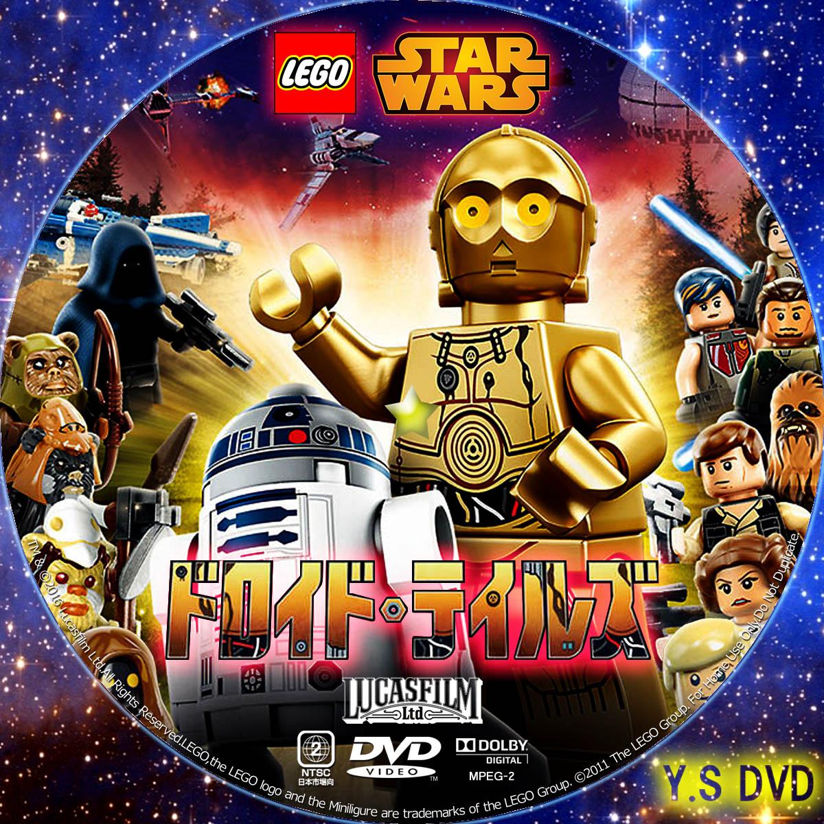 LEGO スター・ウォーズ:ドロイド・テイルズ