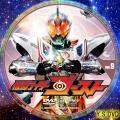 仮面ライダーゴースト dvd9