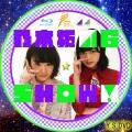乃木坂46SHOW!2 BD