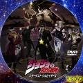 ジョジョの奇妙な冒険 スターダストクルセイダース dvd