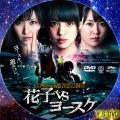 トイレの花子さん新章 花子VSヨースケ dvd
