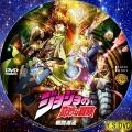 ジョジョの奇妙な冒険 戦闘潮流 dvd