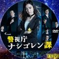 警視庁ナシゴレン課 dvd
