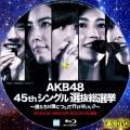 AKB48 45thシングル 選抜総選挙 bd1