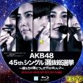 AKB48 45thシングル 選抜総選挙 bd4