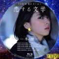 乃木坂46 橋本奈々未の恋する文学 - 冬の旅 - bd