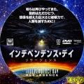 インデペンデンス デイ リサージェンス dvd