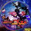 仮面ライダーゴースト dvd10 ver2