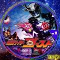 仮面ライダーゴースト dvd11