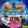 AKB48チーム8のあんた、ロケロケ!bd