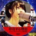 存在する理由 DOCUMENTARY of AKB48 dvd