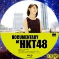 尾崎支配人が泣いた夜 DOCUMENTARY of HKT48 bd3