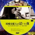 尾崎支配人が泣いた夜 DOCUMENTARY of HKT48 dvd