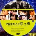 尾崎支配人が泣いた夜 DOCUMENTARY of HKT48 dvd2