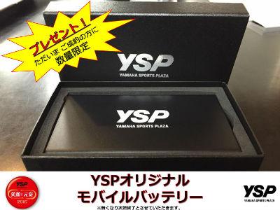 YSPモバイルバッテリー