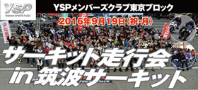 YSP筑波サーキット走行会