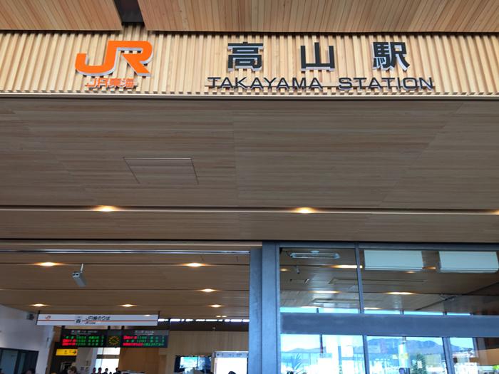2016 高山駅 新駅舎 オープン