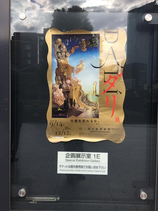 ダリ展 国立新美術館 2