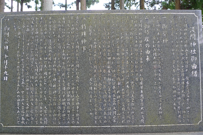 駿河の神社  山中浅間神社  16