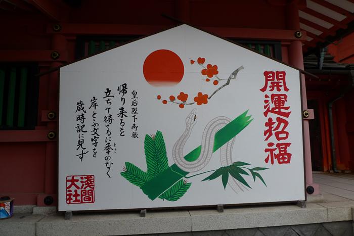 駿河の神社  富士浅間神社  4