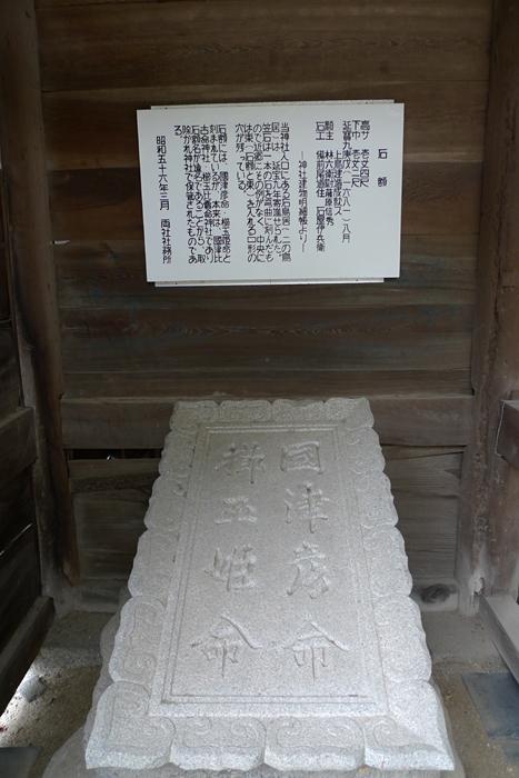 伊豫國の神社  國津比古命神社、櫛玉比賣命神社  19
