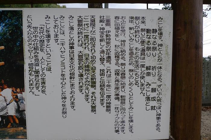 伊豫國の神社  國津比古命神社、櫛玉比賣命神社  33