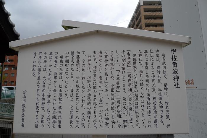 伊豫國の神社  伊佐爾波神社  2