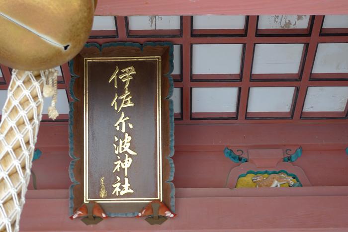 伊豫國の神社  伊佐爾波神社  11