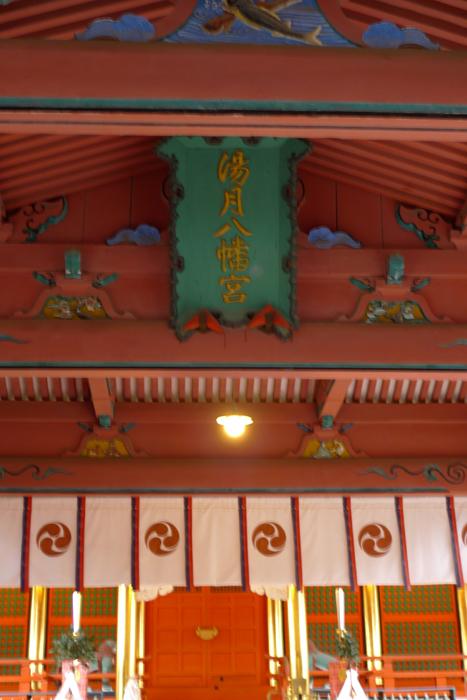 伊豫國の神社  伊佐爾波神社  13