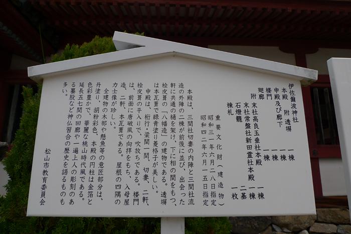 伊豫國の神社  伊佐爾波神社  10