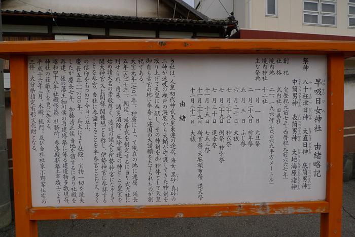 豊後の国の神社  早吸日女神社  2