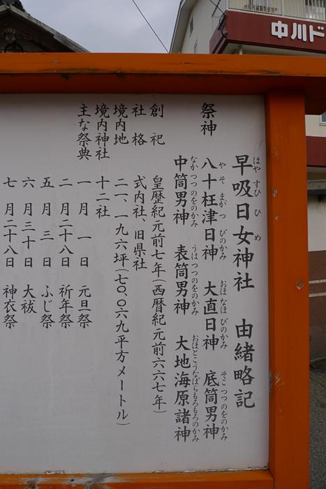 豊後の国の神社  早吸日女神社  3