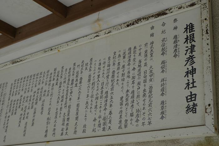 豊後の国の神社  椎根津彦神社  9