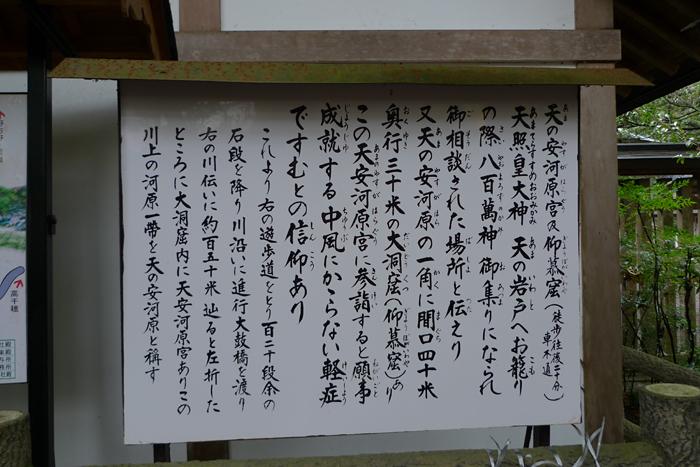 日向の国の神社  天岩戸神社  28