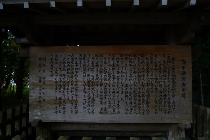 日向の国の神社  高千穂神宮  6
