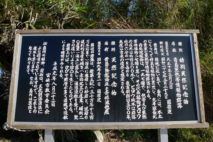 日向の国の神社 青島神社  12