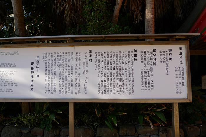 日向の国の神社 青島神社  23