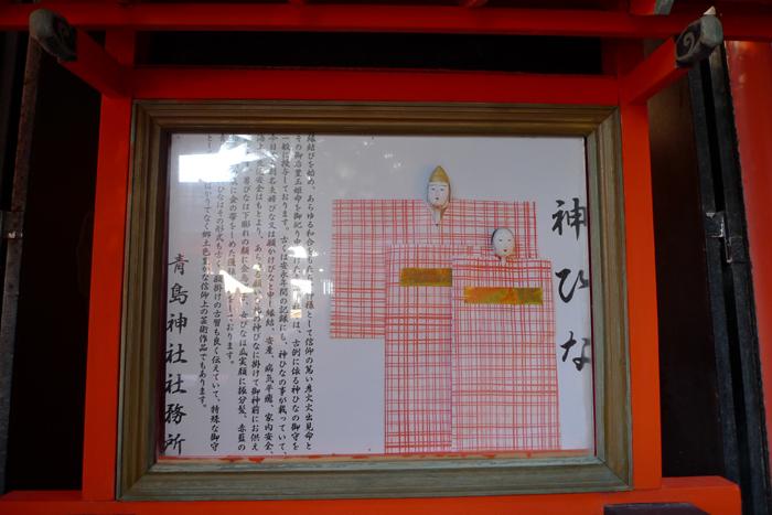 日向の国の神社 青島神社  31
