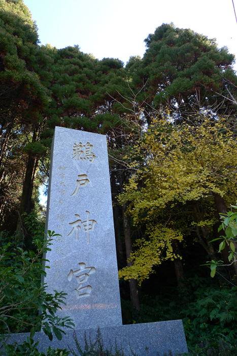 日向の国の神社 鵜戸神宮  1