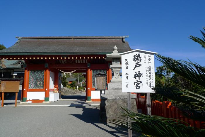 日向の国の神社 鵜戸神宮  3