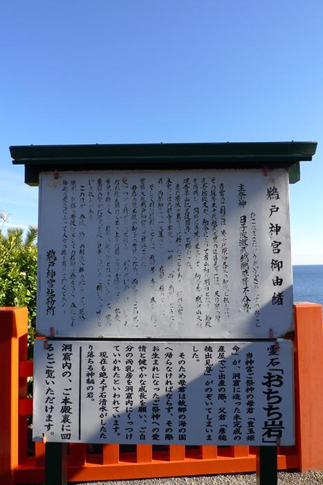 日向の国の神社 鵜戸神宮  10