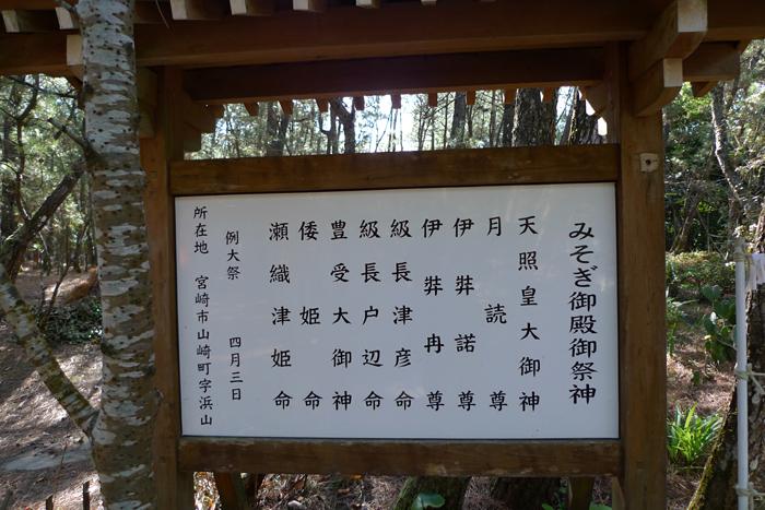 日向の国の神社 みそぎ御殿  6