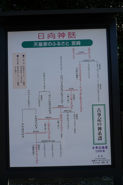 日向の国の神社 江田神社  2